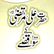 Hazrat Ali r.a Kay 100 Qissay by Urdu Books.inc
