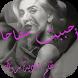 قصة أحببت سفاحا بالدارجة المغربية by Fed Dev