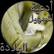 دعاء تسهيل الولادة by تطبيقات عربية ٢٠١٦