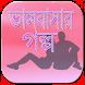 ভালোবাসার গল্প Valobasar Golpo by Tiger Applications