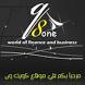 كويت ون by q8-one.com