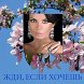 Жди, если хочешь. Л.Михайлова by Publish Digital Books