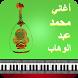 أغاني محمد عبد الوهاب mp3