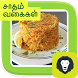 Variety Rice Healthy Lunch Box Rice Recipes Tamil by Arima Apps