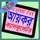 আয়কর ক্যালকুলেটর BD NBR Income Tax itp by Edu Apps BD