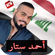 اغاني احمد ستار 2018 بدون نت by johnydev92