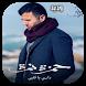 كليب داري يا قلبي mp3 بدون نت by Devarabe
