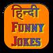 Hindi Funny Jokes by HDPix Apps