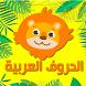 الحروف العربية للاطفال by Malaysiatop7.com