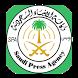 وكالة الأنباء السعودية واس