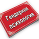 Гендерная психология by Узнайте о ...