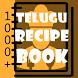 Recipe Book in Telugu