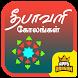 Deepavali Rangoli Kolam Happy Diwali Wishes Images by Apps Arasan