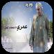 أغنية غرامي الأولي - سلطان العماني by Devarabe