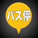バス停マップ(時刻表、接近情報、運行状況) by Hideshi Otsuru