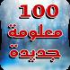 100 معلومه جديدة by Zomba