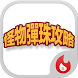 手遊地帶:怪物彈珠攻略 by Wings of dreams innovation tech pty ltd