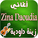 جديد زينة داودية-Zina daoudia by ffpir