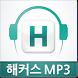 해커스 MP3 플레이어 - 무료 토익 토플 영어 리스닝 by (주) 해커스
