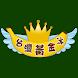 台灣黃金冰-國王級的頂級冰棒