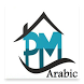 PMP Arabic Exam Simulator by Project Management House