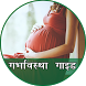 Garbhaavstha (pregnancy) guide by Delux Apps