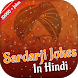 Sardarji Jokes Hindi by Shayari Developers