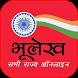 Bhulekh Online