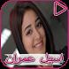 Aseel Omran and Hala El Turk songs by musicapp