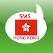 HongKongSMS: SMS to Hong Kong by SMSfree4all.com