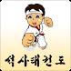 경희대석사태권도 by 태권아이