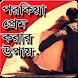 পরকিয়া প্রেম করার উপায় by eDu-apps