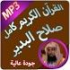 صلاح البدير القران الكريم كاملا صوت بجودة عالية by chaariapps