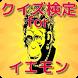 ファン検定 for イエモン by megane-t