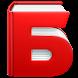 Краткие содержания книг Брифли by Брифли Медиа