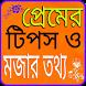 প্রেমের টিপস by Bd Alif Apps