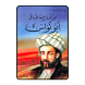 Kisah Abu Nawas Sang Pujangga by Mybooks