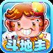 单机斗地主 by flyfish Co., LTD
