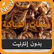جديد وصفات شباكية لشهر رمضان by Rdow Apps