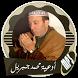أقوى أدعية مؤثرة بصوت محمد جبريل بدون نت by samahdev