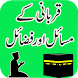 Qurbani k Masail aur fazail by Secure Apps & Games