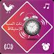 رنات المنبه للإستيقاظ by WafaApps