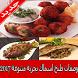 وصفات طبخ اسماك بحرية متنوعة by BofyApps