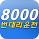 진주 8000번 대리운전 by 큐텍