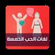 كتاب لغات الحب الخمسة كامل by iqraa