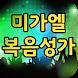미가엘 복음성가 연속듣기 by Oh Yes