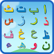 Learning Hijaiyah Easily by AkitaStudio