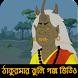 ঠাকুরমার ঝুলি বাংলা কার্টুন (Thakurmar Jhuli)