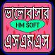 ভালবাসার এসএমএস by Hm Soft