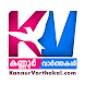 Kannur Varthakal